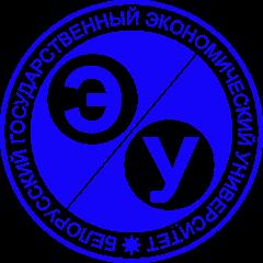 Белорусский государственный экономический университет