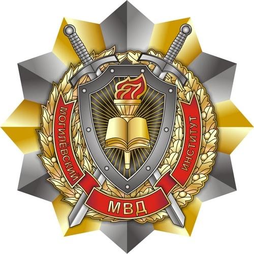 Могилевский институт Министерства внутренних дел Республики Беларусь