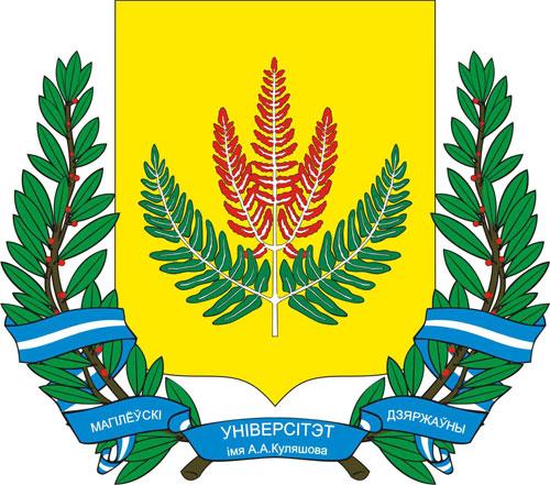 Могилевский государственный университет им. А.А. Кулешова
