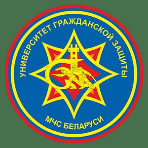 Университет гражданской защиты Министерства по чрезвычайным ситуациям Республики Беларусь