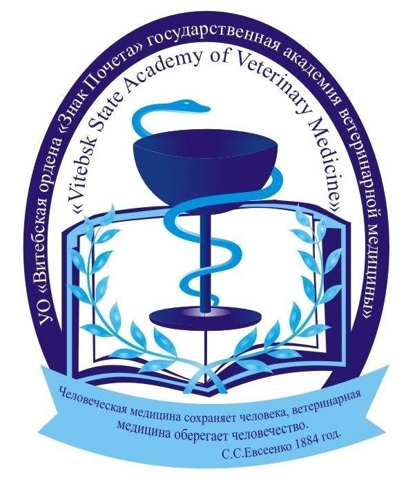 Витебская ордена Знак Почета государственная академия ветеринарной медицины